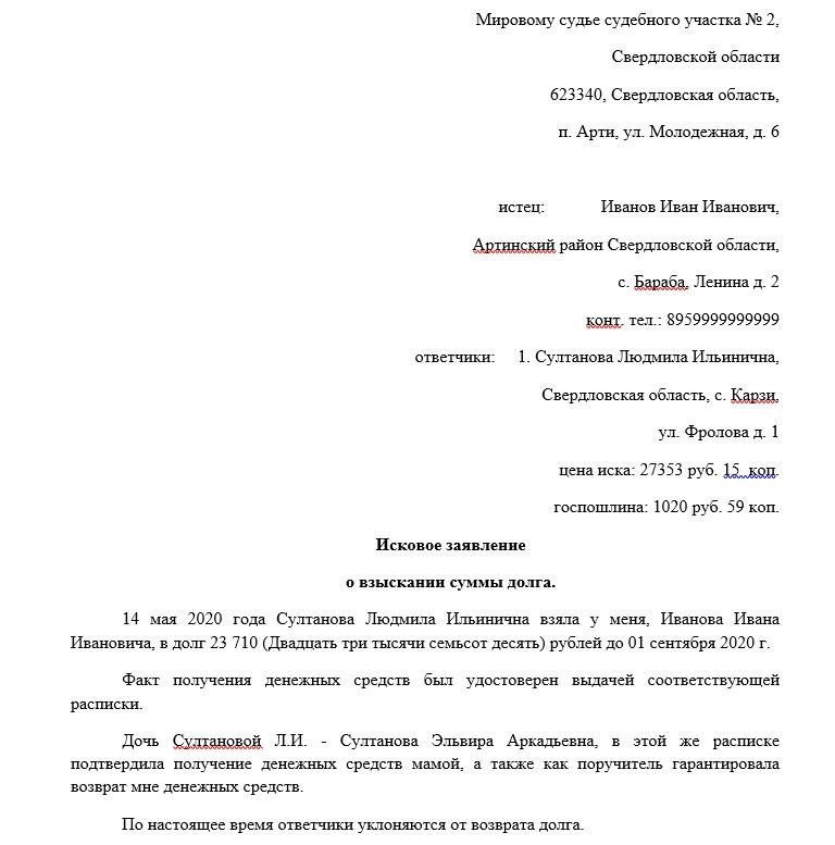 Образец искового заявления в суд о взыскании денежных средств