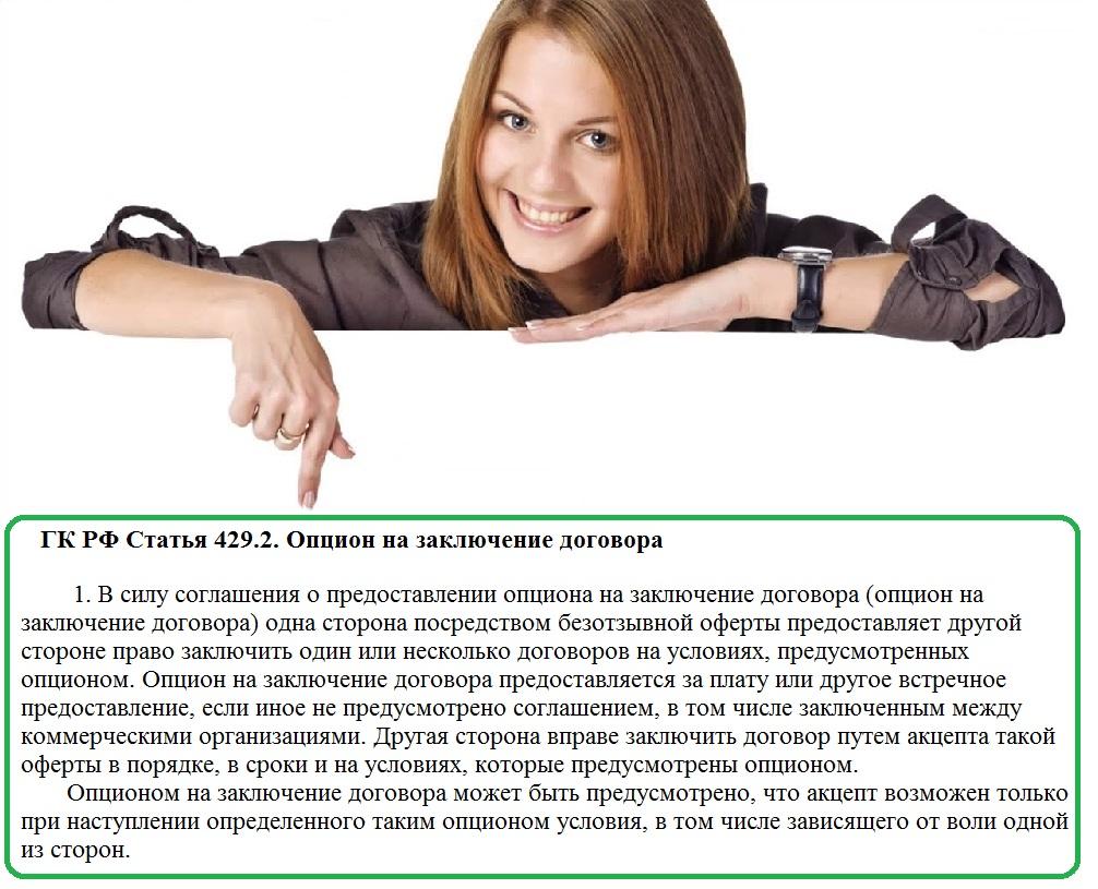статья 429.2 ГК РФ
