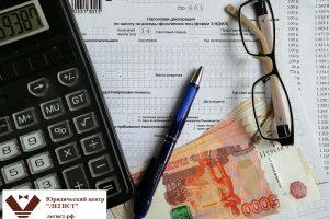 налоговый вычет за квартиру в 2021 году новое