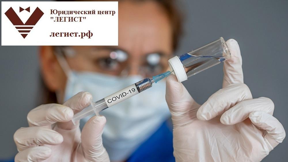 отказ от прививки от коронавируса по закону в 2021 году