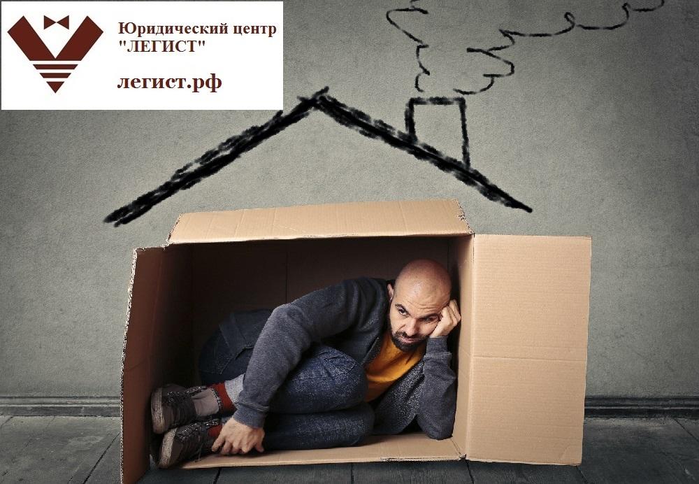 Выселение из жилого помещения собственником жилого помещения